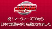 U-19日本代表にマーヴィーズOBが選出されました。